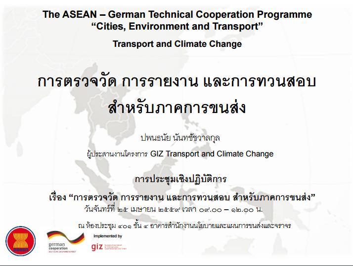 tcc_mrv_workshop_thailand_april2016