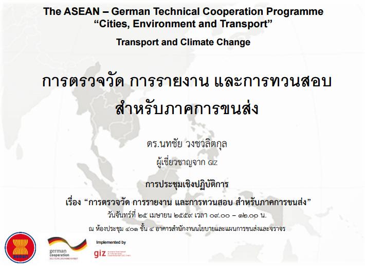 tcc_mrv_workshop_thailand_april2016_dr-natachai
